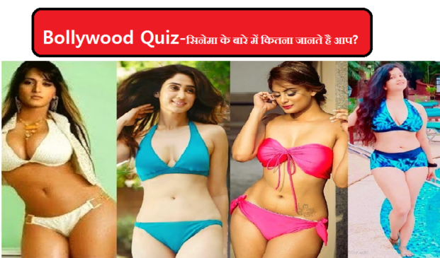 Bollywood quiz of famous celebrities