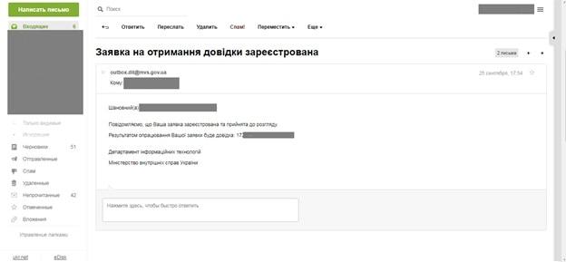 Электронная почта подтверждение заявки