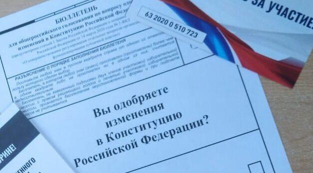 бланк голосования