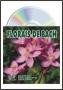 VCD de Florais de Bach