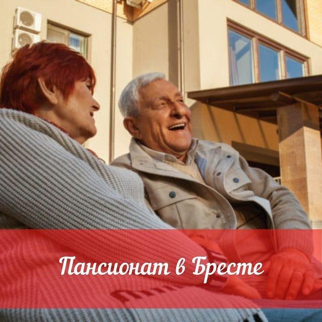 Дом престарелых Брест