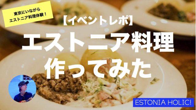 エストニア料理