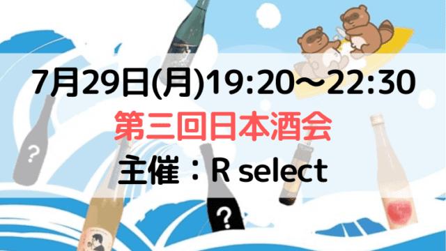 【PR】7月29日(月) 第三回日本酒会(主催:R select)