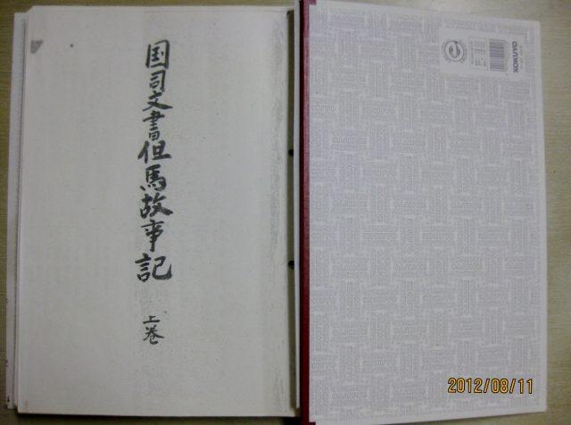6 第六巻・美含郡故事記 現代語