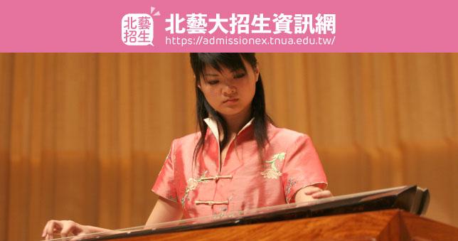 110學年度 北藝大 學士班 繁星推薦 傳統音樂學系 分發缺額流用 公告