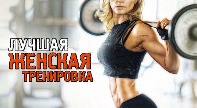 Тренировка для девушек в зале