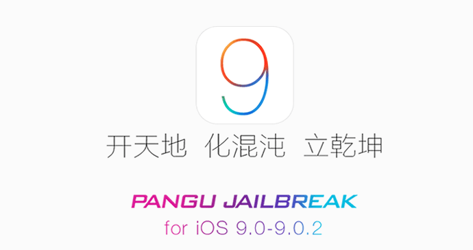 How to jailbreak iOS 9 with Pangu, The New Release 13