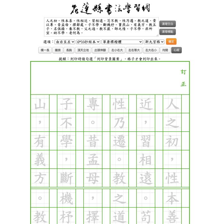 (分享) 中文字練習格免費線上列印 - 2 種格式 3