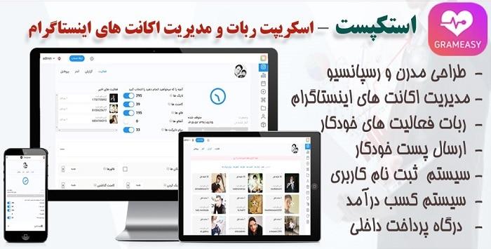 banner - ربات اینستاگرام ایزی گرام -کاملا فارسی و اورجینال-راه اندازی +درگاه پرداخت