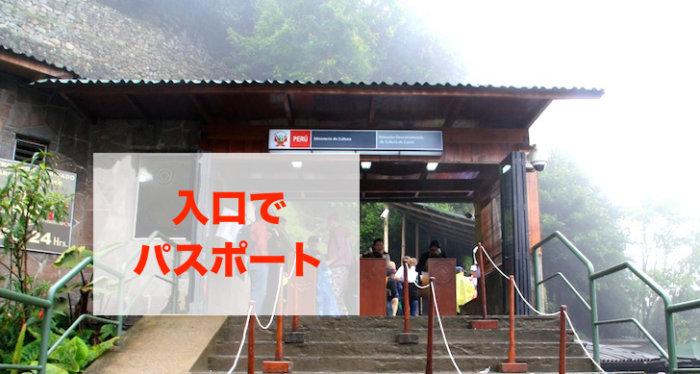 マチュピチュ遺跡の入口