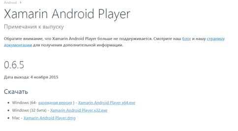 Выбор дистрибутива Xamarin Android Player под разрядность вашей ОС