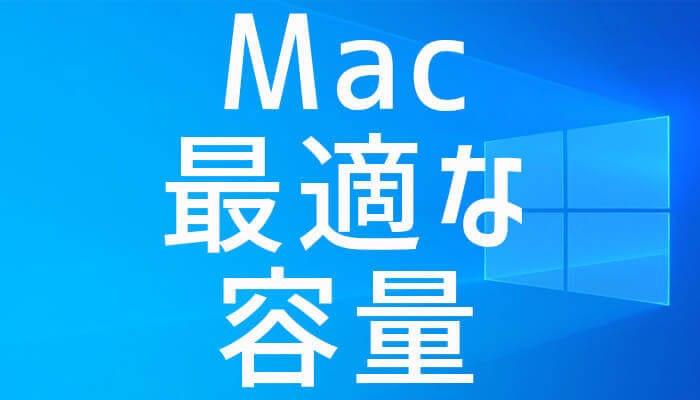Boot CampでMacに最適なパーテーション容量はどれくらいの配分なのか?