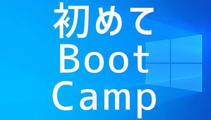 【初体験】Boot CampでMacにWindows10をインストールしてみた!