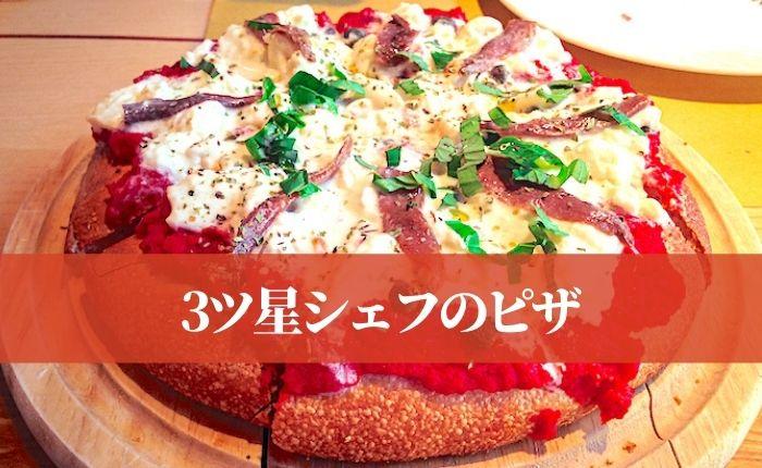 3つ星シェフのピザのアイキャッチ画像