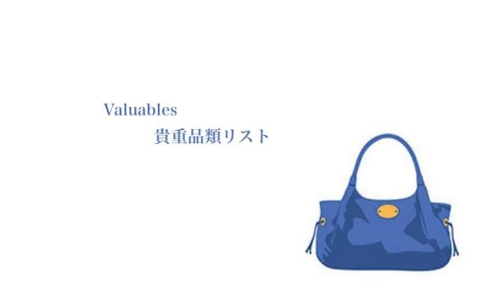 ハンドバッグのイラスト画像