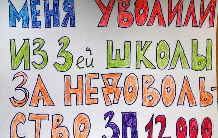 В Севастополе учительницу уволили после жалобы на низкую зарплату
