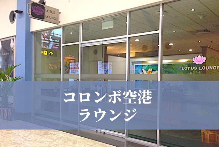 コロンボ空港ラウンジ記事のアイキャッチ画像