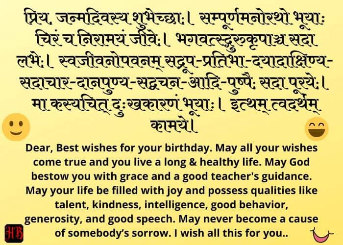 birthday wish in sanskrit
