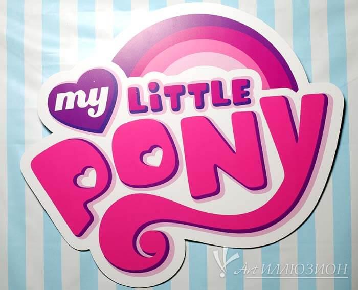 Аниматоры Киев на детский праздник в стиле My Little Pony