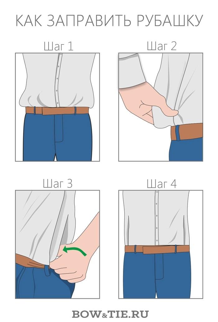 Как заправить рубашку (схема)