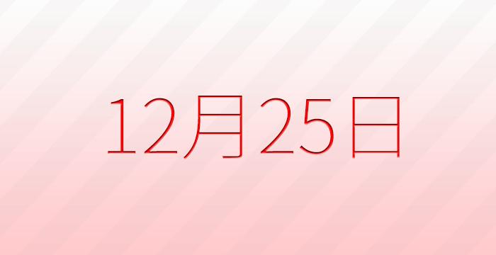 12月25日は何の日?雑学