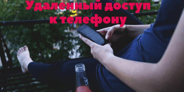 udalennyi dostup k telefonu