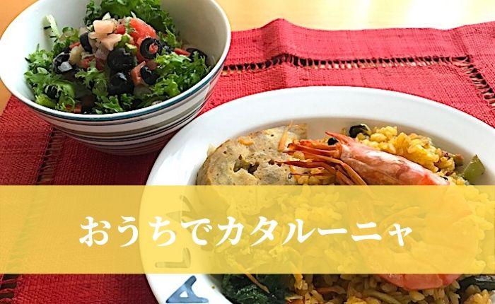 サン・ジョルディの料理画像