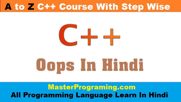 oops-in-cpp-in-hindi
