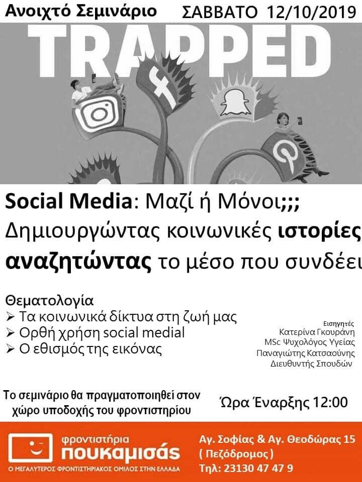 Social Media: Μαζί ή Μόνοι;;;