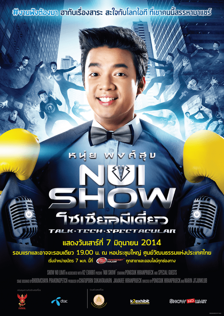 POSTER-NUISHOW-FINAL