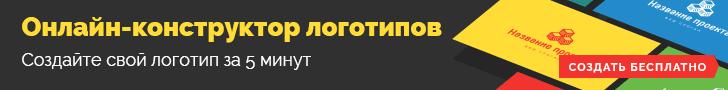 онлайн конструктор логотипов