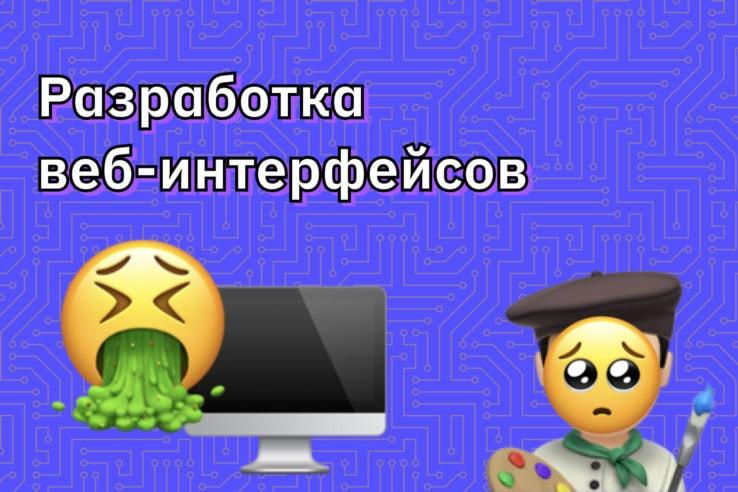 razrabotka-veb-interfeisov