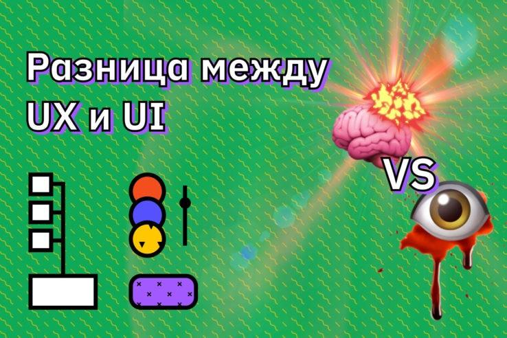 raznitsa-UX-UI