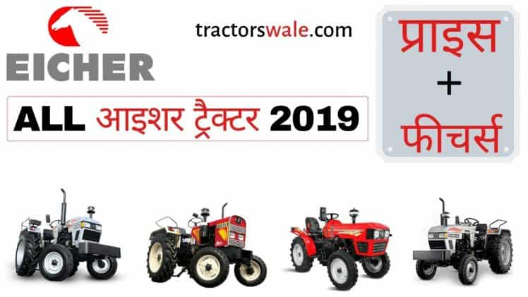 Eicher Tractors Price List in India All new Models of Eicher Tractor 2019