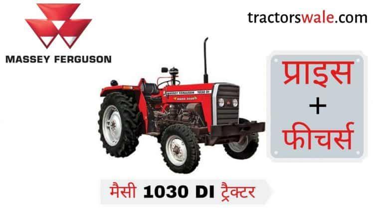 Massey Ferguson 1030 DI MAHA SHAKTI price specification | Massey 1030 DI