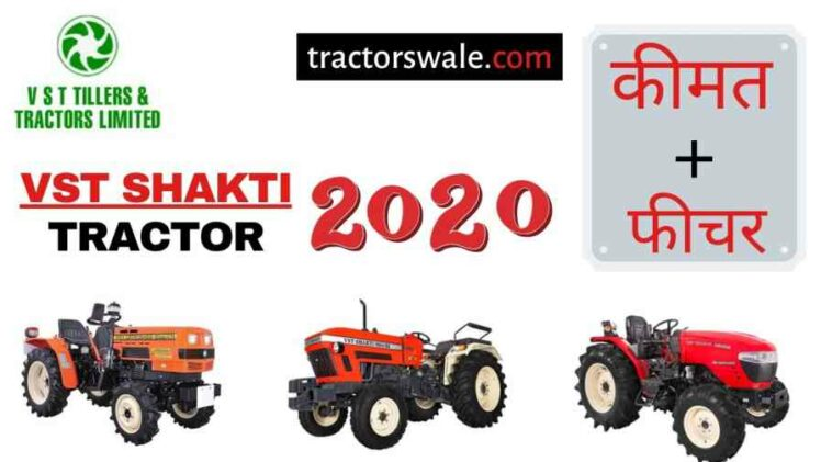 【All VST Shakti Tractor】 Price Specifications Review