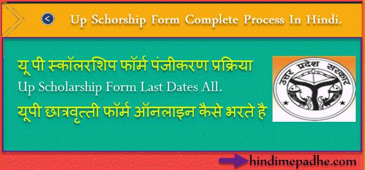 Up Scholarship Form Regsitration Online Process