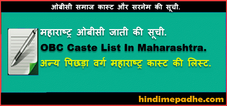 OBC Cast List In Maharashtra