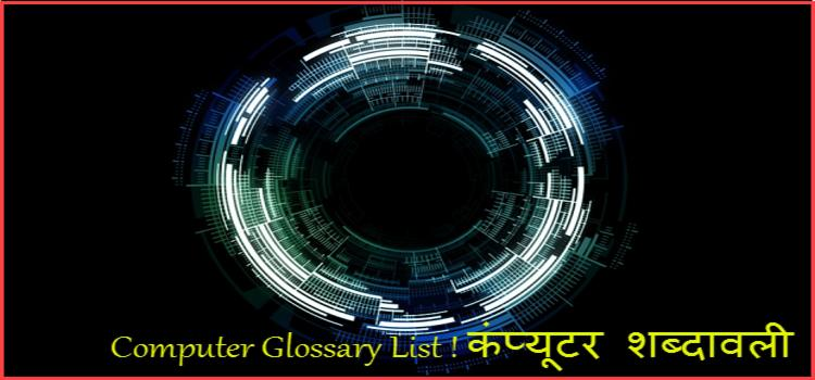 Computer Glossary A To Z List ! Glossary Of Computer In Hindi
