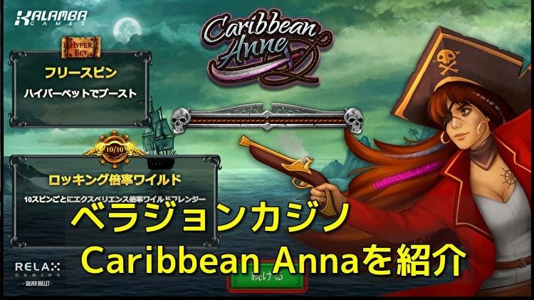 ベラジョンカジノ Caribbean Annaを紹介してみたよ