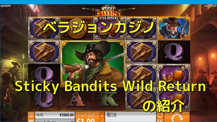Sticky Bandits Wild Returnの紹介