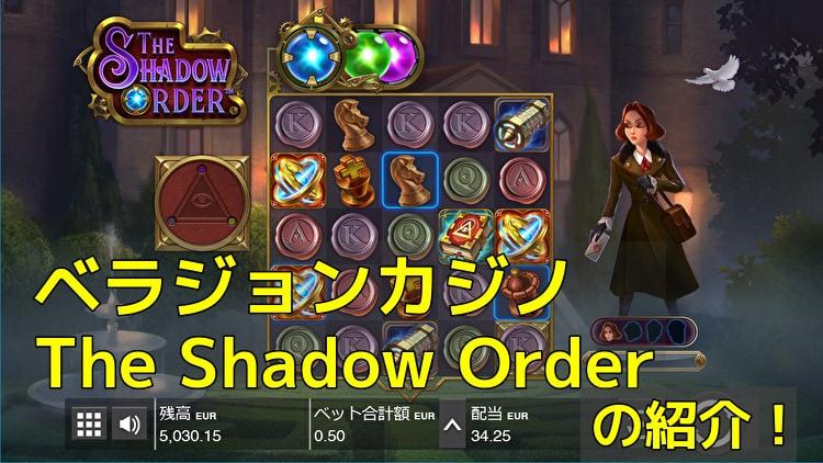 ベラジョンカジノのThe Shadow Order