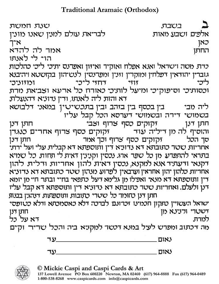 Traditional Aramaic (Orthodox) Text