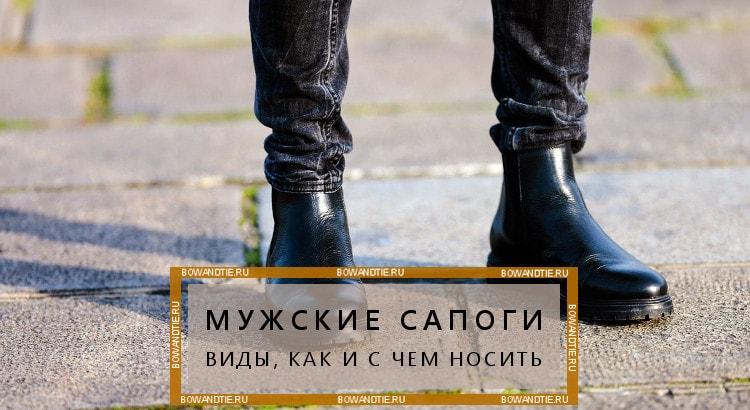 Мужские сапоги: виды, как и с чем носить