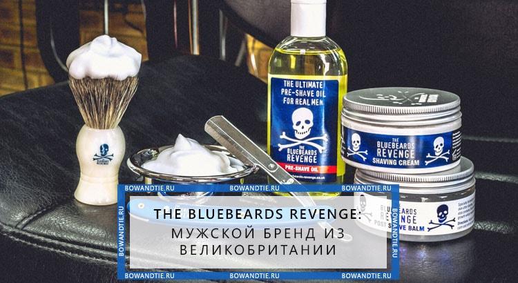 The Bluebeards Revenge мужской бренд из Великобритании