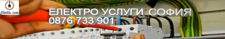 електро услуги , електро услуги софия, апартаментно ел. табло, цени ел