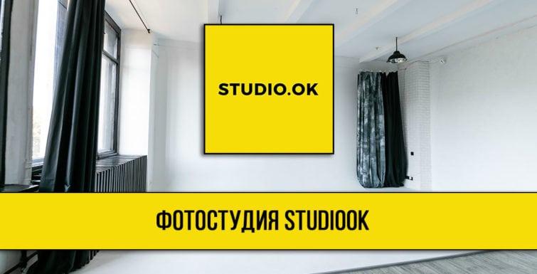 Фотостудія StudioOK