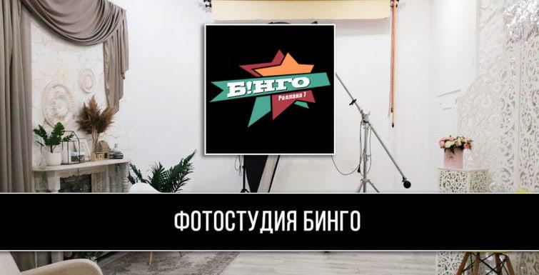 Фотостудія Бінго