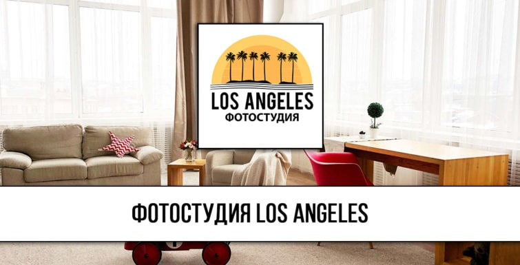 Фотостудия Los Angeles