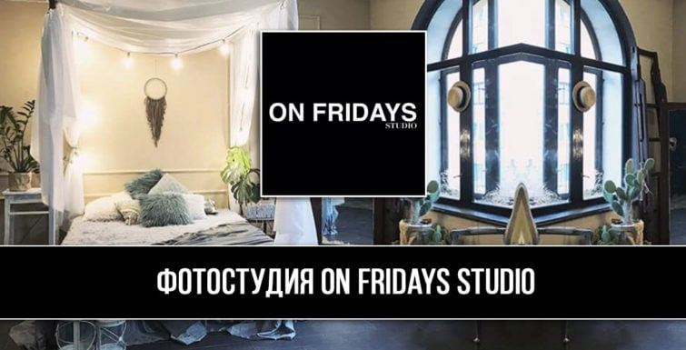 Фотостудія On Fridays Studio